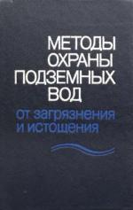Методы охраны подземных вод от загрязнения и истощения