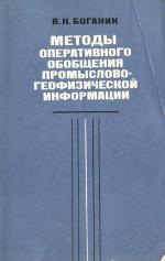 Методы оперативного обобщения промыслово-геофизической информации