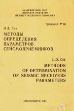 Методы определения параметров сейсмоприемников