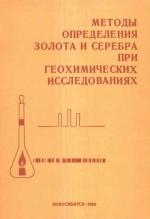 Методы определения золота и серебра при геохимических исследованиях. Методические разработки