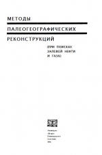 Методы палеогеографических реконструкций (при поисках залежей нефти и газа)