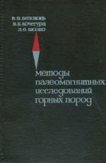 Методы палеомагнитных исследований горных пород