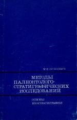 Методы палеонтолого-стратиграфических исследований. Основы биостратиграфии