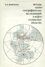 Методы плеогеографических исследований в нефтегазоносных областях