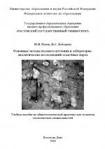 Методы полевого изучения и лабораторно-аналитических исследований осадочных пород