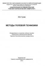 Методы полевой геофизики