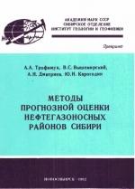 Методы прогнозной оценки нефтегазоносных районов Сибири