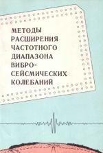 Методы расширения частотного диапазона вибросейсмических колебаний. Сборник научных трудов