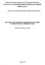 Методы разведочной геофизики при изучении углеводородов сланцевых толщ
