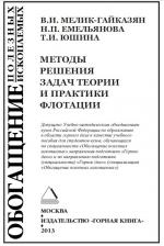 Методы решения задач теории и практики флотации