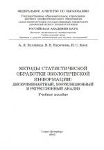 Методы статистической обработки экологической информации: дискриминантный, корреляционный и регрессионный анализ. Учебное пособие