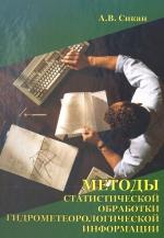 Методы статистической обработки гидрометеорологической информации. Учебник