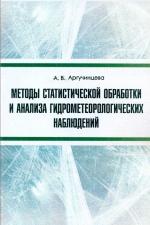 Методы статистической обработки и анализа гидрометеорологических наблюдений. Учебное пособие