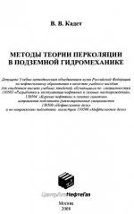 Методы теории перколяции в подземной гидромеханике