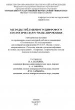 Методы трёхмерного цифрового геологического моделирования