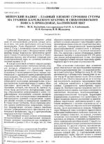 Мейерский надвиг - главный аргумент элемента строения сутуры на границе Карельского кратона и Свекофеннского пояса в Приладожье, Балтийский щит