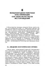 Международная рамочная классификация ООН запасов/ресурсов месторождений
