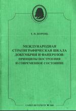 Международная стратиграфическая шкала докембрия и фанерозоя: принципы построения и современное состояние.