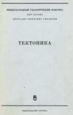 Международный геологический конгресс. 24 сессия. Доклады Советских геологов. Проблема 3. Тектоника