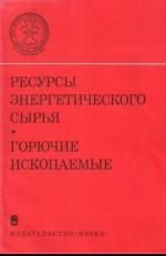 Международный геологический конгресс. XXVI сессия. Доклады советских геологов. Ресурсы энергетического сырья. Горючие ископаемые