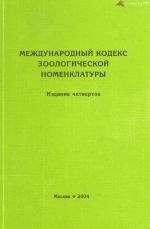 Международный кодекс зоологической номенклатуры