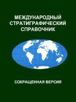Международный стратиграфический справочник. Сокращенная версия.