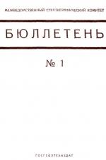 Межведомственный стратиграфический комитет. Бюллетень №1 (1958 г.)