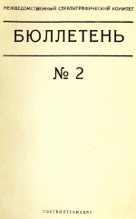 Межведомственный стратиграфический комитет. Бюллетень №2 (1960 г.)