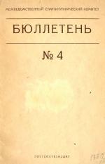 Межведомственный стратиграфический комитет. Бюллетень №4 (1962 г.)