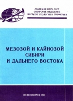 Мезозой и кайнозой Сибири и Дальнего Востока. Сборник научных трудов