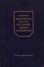 Мезозойская флора Восточной Сибири и Забайкалья