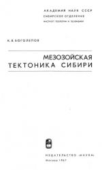 Мезозойская тектоника Сибири