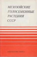 Мезозойские голосеменные растения СССР (справочное руководство)