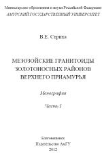 Мезозойские гранитоиды золотоносных районов Верхнего Приамурья. Часть 1