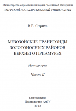 Мезозойские гранитоиды золотоносных районов Верхнего Приамурья. Часть 2