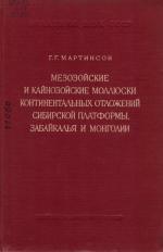 Мезозойские и кайнозойские моллюски континентальных отложений Сибирской платформы, Забайкалья и Монголии