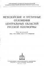 Мезозойские и третичные отложения центральных областей Русской платформы