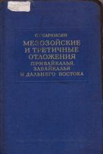 Мезозойские и третичные отложения Прибайкалья, Забайкалья и Дальнего Востока