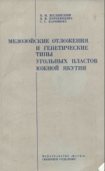 Мезозойские отложения и генетические типы угольных пластов Южной Якутии