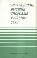 Мезозойские высшие споровые растения СССР . Справочное руководство