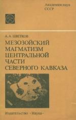 Мезозойский магматизм центральной части Северного Кавказа (междуречье Чегем-Фиагдон)