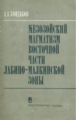 Мезозойский магматизм восточной части Лабино-Малкинской зоны (Северный Кавказ)