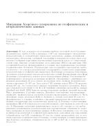 Миграция Азорского суперплюма по геофизическим и петрологическим данным