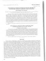 Миграция расплавов в мантии под зонами спрединга и образование дунитов замещения. Обзор проблемы
