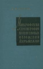 Микрофауна и стратиграфия палеогеновых отложений Азербайджана