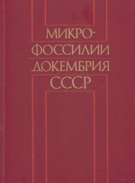 Микрофоссилии докембрия СССР