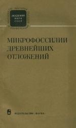 Микрофоссиллии древнейших отложений. Труды III международной палинологической конференции