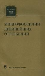 Микрофоссилии древнейших отложений. Труды III международной палинологической конференции