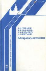 Микропалеонтология (учебное пособие)