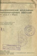 Микроскопическое исследование породообразующих минералов (по методу Е.С. Федорова)